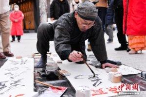 日本书法家东京街头挥毫为武汉祈福