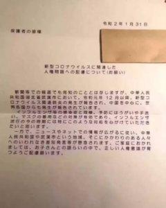 全球恐肺炎排华!日本国小的一封信温情呼吁:敌人是病毒不是人