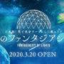 日本首座花与光主题的梦幻新乐园!九州豪斯登堡新园区「光之幻想城」3/20开幕