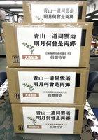 日本舞鹤市赠大连医用口罩 古诗寄语受好评