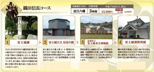 戦国無双タクシー 織田信長コース 近江タクシーHPから引用