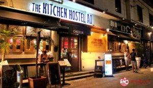 「THE KITCHEN HOSTEL AO」:离国际通只要3分钟!
