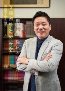 专访东京中央拍卖安藤湘桂Ando Shokei 一期一会从日本到国际