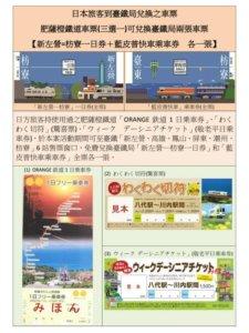 铁道迷注意了!枋寮蓝皮火车票可换日本铁道票