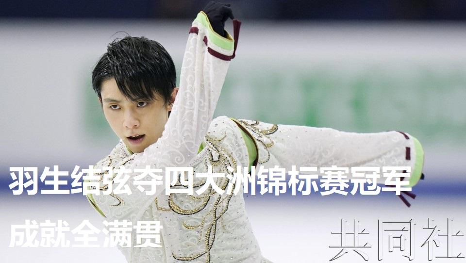 羽生结弦夺四大洲锦标赛冠军 成就全满贯