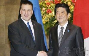 日本和爱沙尼亚首脑就加强信息通信合作达成一致