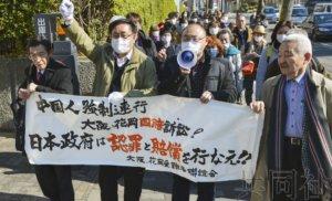 大阪高院二审驳回花冈事件中国幸存者索赔诉求