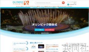 东京奥运门票出现虚假倒卖网站