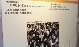 """长崎资料馆展览""""南京大屠杀""""表述引发争论"""
