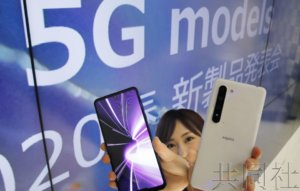 夏普发布5G智能手机 抗衡中韩厂商