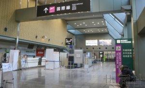 详讯:日本13个地方机场的中国航班为零