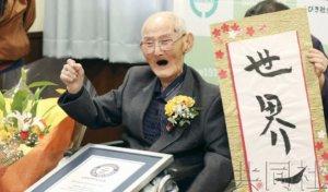 吉尼斯认定112岁渡边智哲为全球最高龄男性