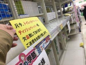 日本出现卫生纸之乱业者澄清网传缺货不实