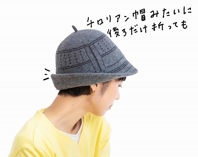 チロリアン帽みたいに後ろだけ折っても