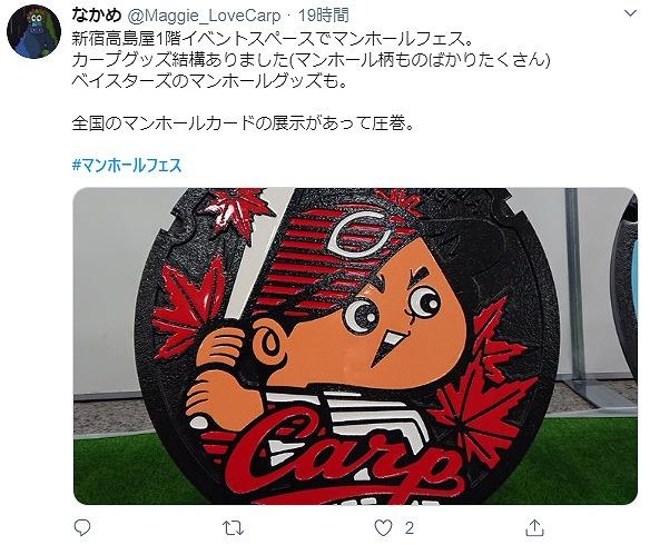 展示もグッズも大注目、『マンホールフェス 2020 in 東急ハンズ新宿店』【連載:アキラの着目】