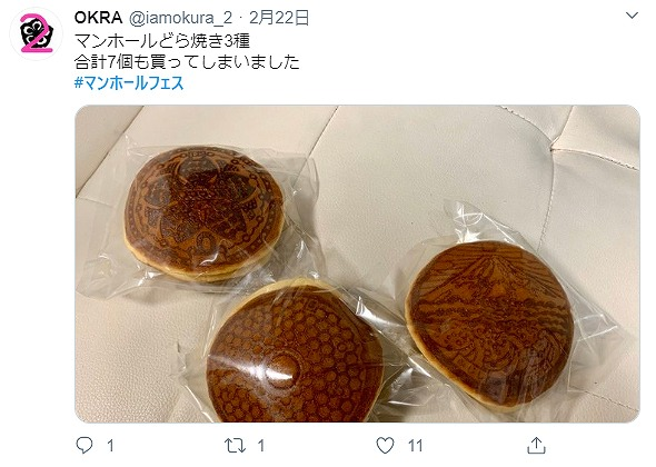 「マンホールフェス 2020 in 東急ハンズ新宿店」で販売されていた「マンホール蓋どら焼き」 Twitterから引用