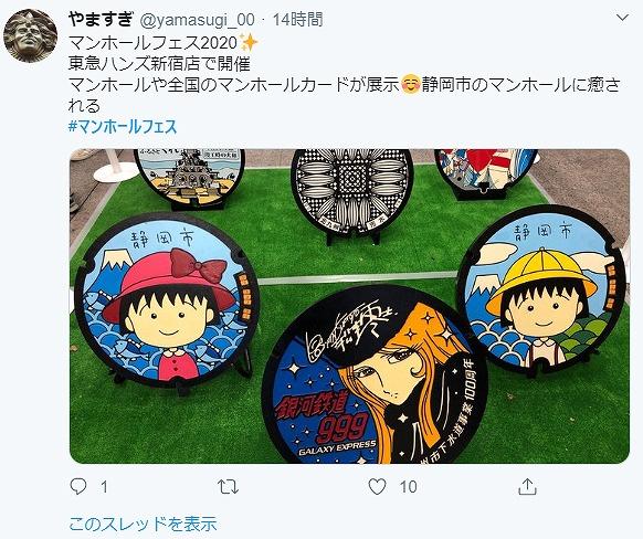 マンホールフェス 2020 in 東急ハンズ新宿店 Twitterから引用