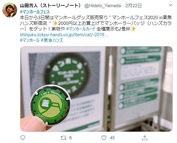 「マンホールフェス 2020 in 東急ハンズ新宿店」で販売されていた「マンホーラー・バッジ」 Twitterから引用