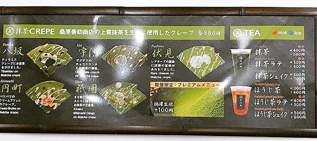 メニュー 抹茶クレープ専門店「寿清庵」公式インスタグラムから引用