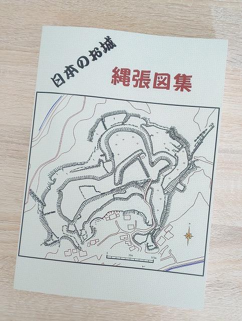 城マニア垂涎の1冊『日本のお城 縄張図集』【連載:アキラの着目】