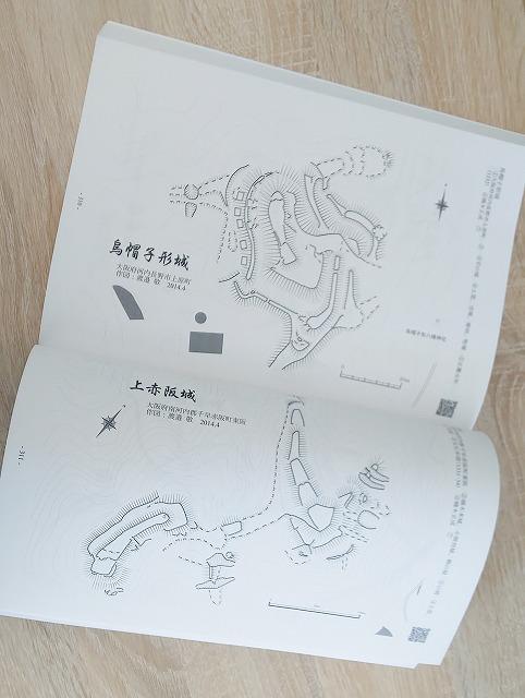 『日本のお城 縄張図集』(渡邉敬 著 山城出版)