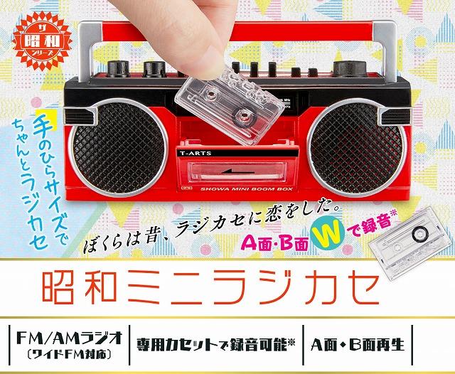 専用ミニカセットで録音再生可、FM/AMも聴ける!手のひらサイズ「昭和ミニラジカセ」【連載:アキラの着目】