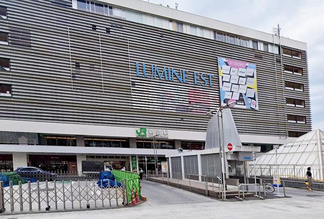 新宿駅東口(ルミネエスト新宿店)