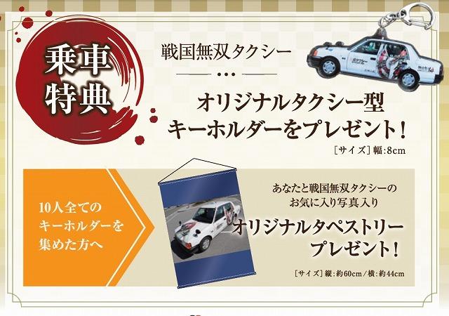 オリジナルタクシー型キーホルダー(幅:8cm)プレゼント オリジナル・タペストリー(縦:約60cm、横:約44cm)プレゼント 近江タクシーHPから引用
