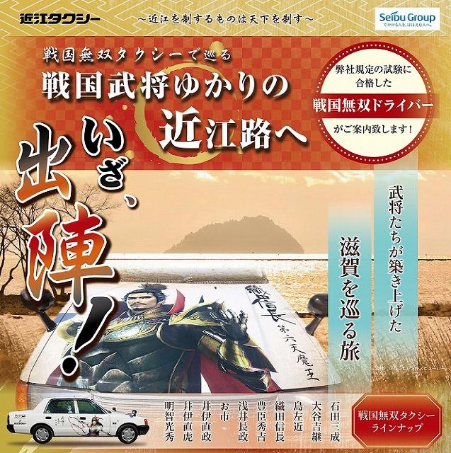 戦国無双タクシー 近江タクシーHPから引用