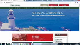 日本道南巴士网站改为多语言版 应对外国游客增加