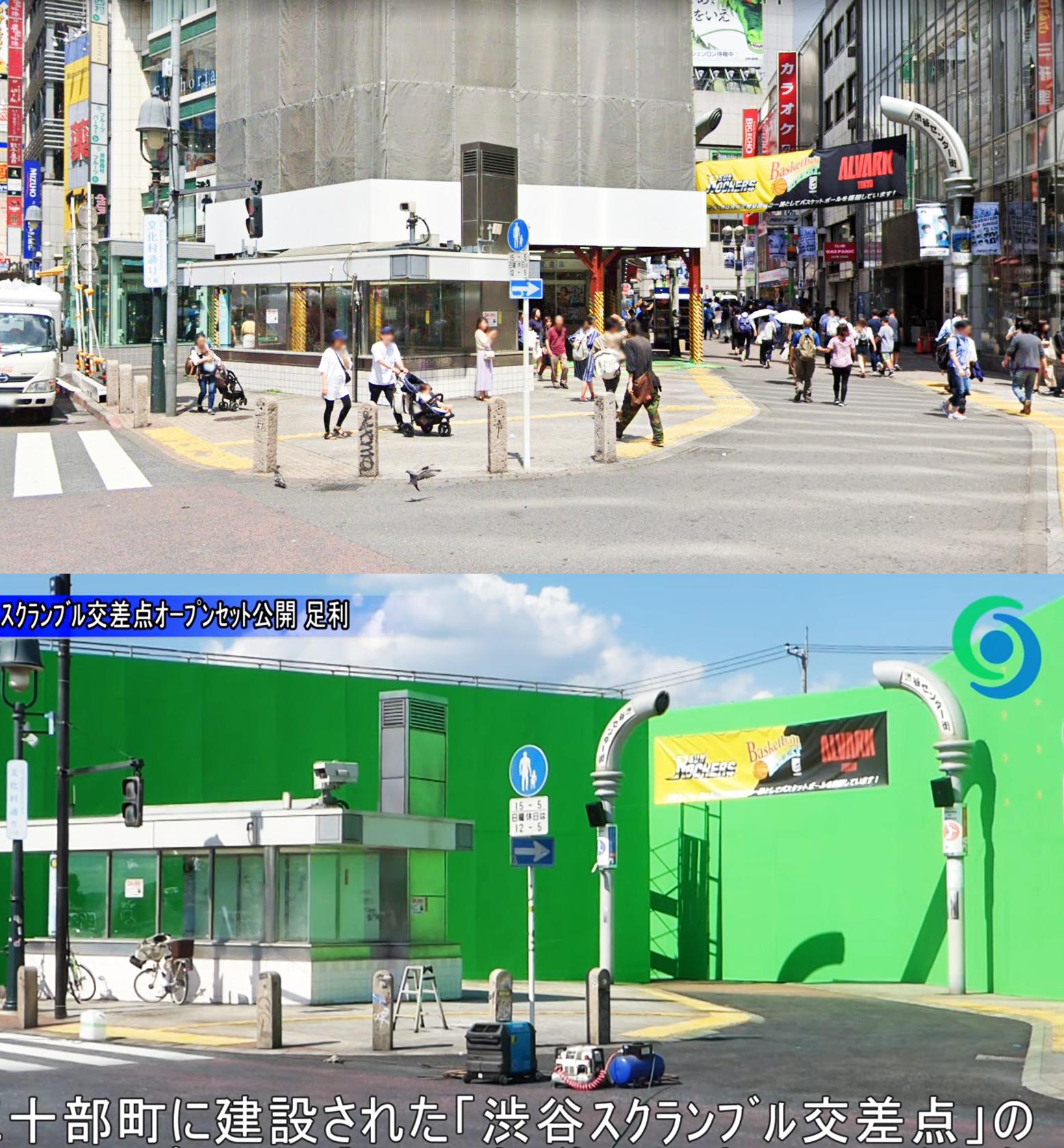 実際の渋谷スクランブル交差点と渋谷スクランブル交差点オープンセットの対比写真