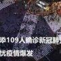 日本添109人确诊新冠肺炎东京忧疫情爆发