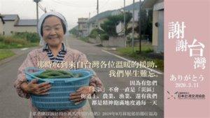 311大地震9周年日本:因为台湾,灾区不会一直是灾区