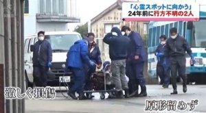 灵异事件?日本2女试胆「神隐」 24年后尸首被打捞上岸