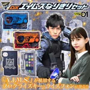 不须授权也可以打开?!《假面骑士ZERO-ONE》特务机关AIMS的道具变成组合玩具贩售中!!
