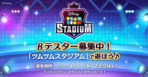即时对战手游新作《Disney tsum tsum Stadium》日本CBT招募活动即日开跑