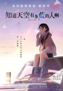 「国宝级帅哥」吉泽亮首度献声《知道天空有多蓝的人啊》挑战一人分饰两角,4/17在台上映