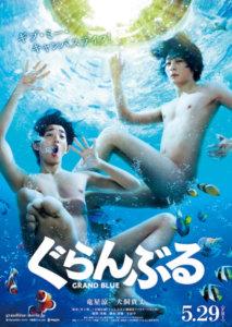 为什么在大学里全裸狂奔?!真人版《碧蓝之海》预告公开,疯狂的青春只有一次!!