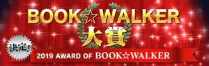 这就是恋爱头脑战的魔力!!《辉夜姬想让人告白》获「BOOK☆WALKER大奖2019」大奖殊荣!!