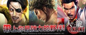 《人中之龙Online》双平台正式上线!公开游戏核心「连合」资讯祭出超佛上市纪念活动