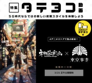 神风动画x东京事变跨界合作,重塑名曲「能动的三分间」创作异色动画MV