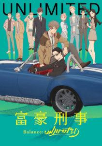 经典日剧动画化!!《富豪刑事Balance:UNLIMITED》4/9首播,由演员大贯勇辅声演富二代主角