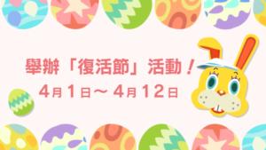 《集合啦!动物森友会》复活节活动家具抢先曝光四月下旬预定免费更新
