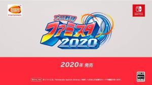 《职业棒球FamiStar 2020》与南梦宫梦幻球队携手对抗宇宙人球队守护世界和平