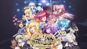 《小邪神飞踢》首款动画改编休闲风放置型RPG日本4月中即将推出