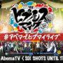 《催眠麦克风-DRB-Rhyme Anima》动画PV于AbemaTV特别节目后公开!!官方设定集也将发售