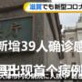 日本新增39人确诊感染 滋贺县出现首个病例