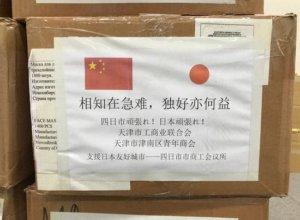 天津向日本友城回赠7箱口罩 上面写有这句话