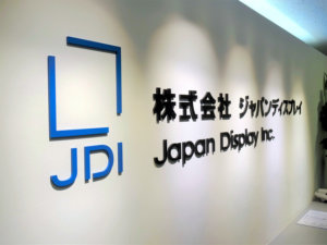JDI将获独立投资公司增援最高100亿日元