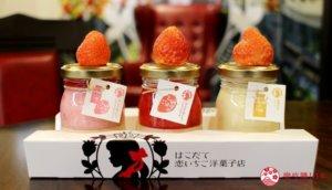 函馆道地的草莓甜点:函馆之恋草莓洋果子店